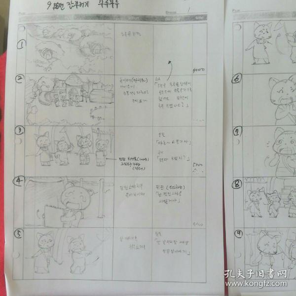 韩国连环画原稿(复印件)第9集
