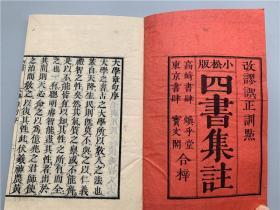 和刻《小松版大学中庸集注》1册,四书集注学庸卷,私藏品佳