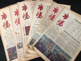 市场报 1979年10月-1980年12月25日 共27期 (1-30期缺1、3、5期)