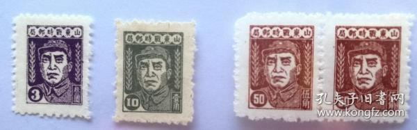 山东战邮,第二版朱德像邮票,壹角,三圆各一枚,伍角两枚联票。保真,不议价。