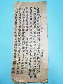 木活字《京报》,存光绪28年11月28日、29日、30日、12月1日、2日、3日、4日共完整7期,纸捻装一册,第一页为11月27日的最后一页。