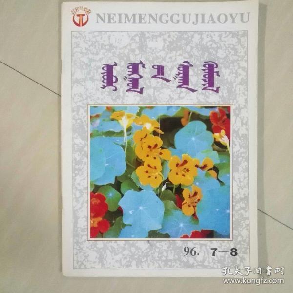 《内蒙古教育》1996年  第7~8期      (蒙文)