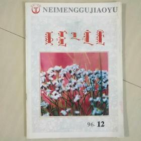 《内蒙古教育》1996年  第12期      (蒙文)