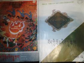 藏文版《西藏文艺》1985年(5),1986年(2),1995年(4-5),共四本书,合售