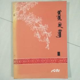 蒙古语文 1981年 第1期  蒙文版