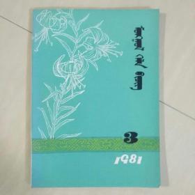 蒙古语文 1981年 第3期  蒙文版