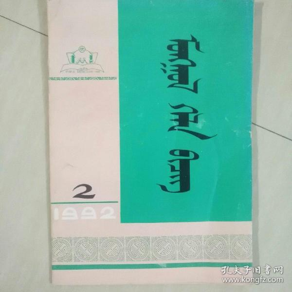 蒙古语文 1992年 第2期  蒙文版