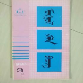 蒙古语文 1993年 第3期  蒙文版