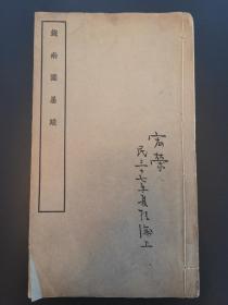 《钱南园墨迹》(南园先生手札)民国商务印书馆白纸印本1册全
