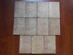 第一才子書《繪圖三國志》文明書局鉛印 中新書局藏板,全16卷16冊 存11冊