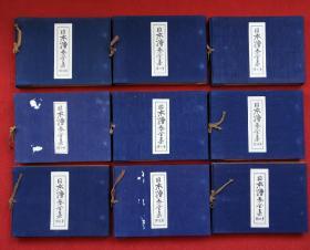 稀见昭和三年——五年1927到1930年出版出版写真集《日本绘卷全集》一到十集缺第九集线装大开本九函九册,全书都是图集画集,印刷装订精美,每册开本尺寸长27宽20.厚16cm,,