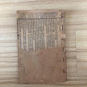 民国精印: 音义详注渊海子平(卷2-3)