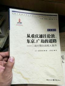 從重慶通往倫敦 東京 廣島的道路:二戰時期的戰略大轟炸。