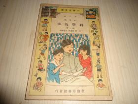 小学生文库*第一集*故事类*《中国故事》*第二册