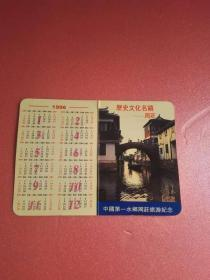 1996年历:历史文化名镇-周庄