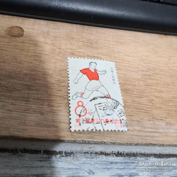 邮票:第一届新兴力量运动会《纪100.5-1》   品自定  1号册