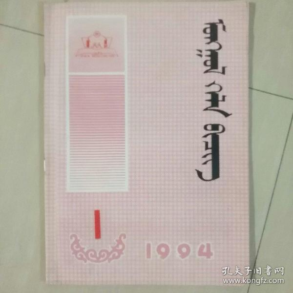 蒙古语文 1994年 第1期  蒙文版