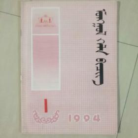 Mongolian Language 1994 No. 1 Mongolian Version