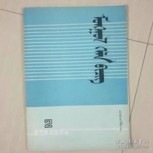 蒙古语文 1986年 第2期  蒙文版
