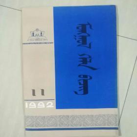 蒙古语文 1992年 第11期  蒙文版