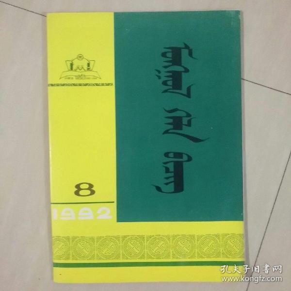 Mongolian Language No. 8 1992