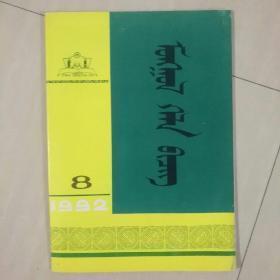蒙古语文 1992年 第8期  蒙文版
