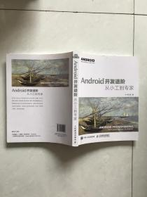 Android开发进阶从小工到专家