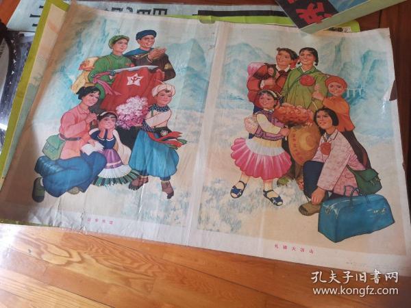 1976年宣传画(长征学传统,扎根大凉山)
