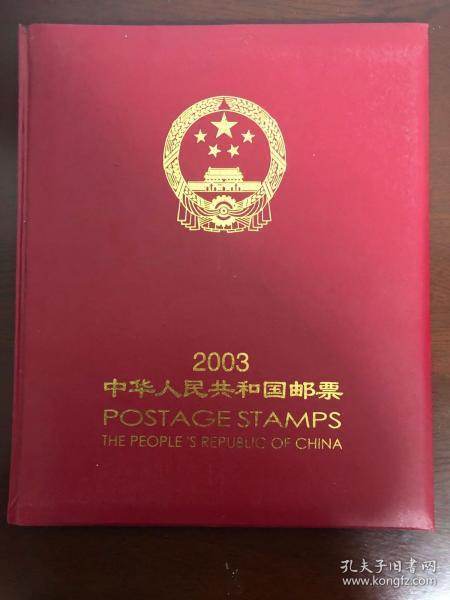 2003年空邮册