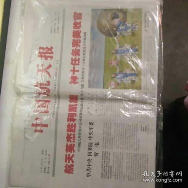 中国航天报