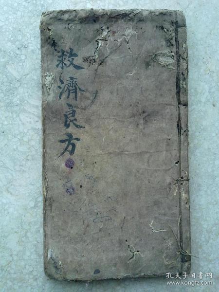 中医手抄本                  药方                         验方                一厚册                 V21
