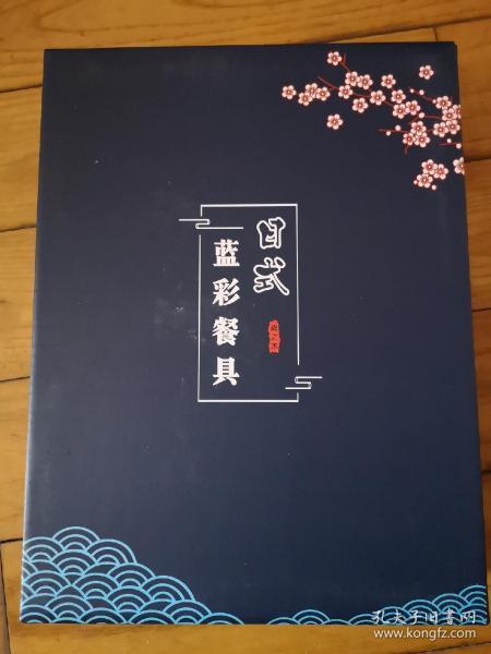 日式蓝彩餐具