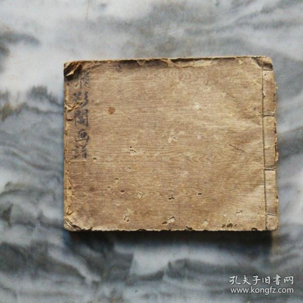 飞影阁画稿(宣统元年石印本)书内收各种人物画谱多幅。