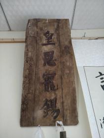 """年代不想,古代匾额。横匾竖额,皇家御赐,有一部分已经看不太清,""""准给寿士何永""""后面几个字看不清。"""