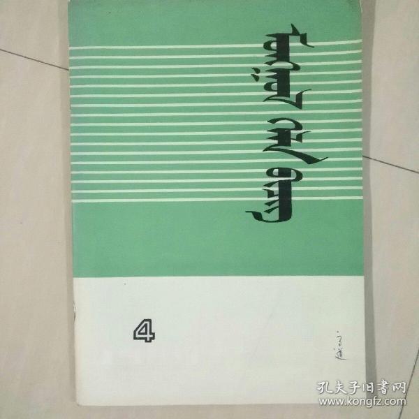 蒙古语文 1986年 第4期  蒙文版