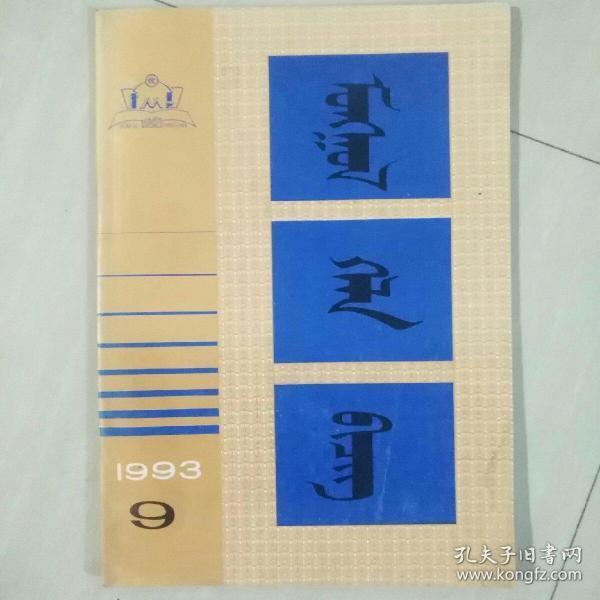 蒙古语文 1993年 第9期  蒙文版