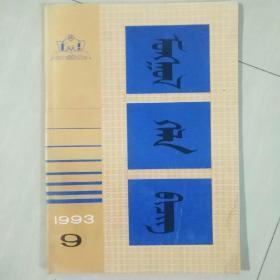 Mongolian Language 1993, Issue 9 Mongolian Version