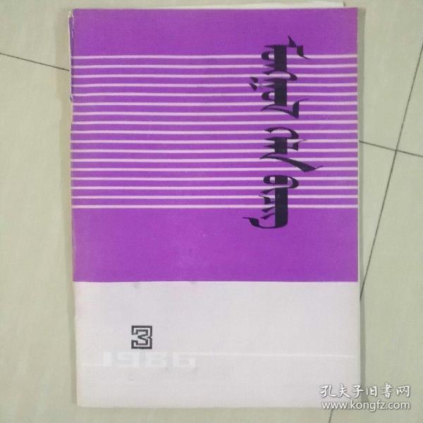 蒙古语文 1986年 第3期  蒙文版