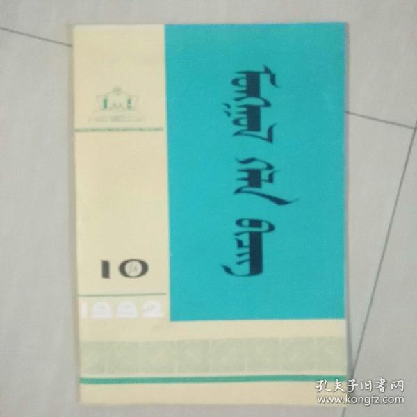 蒙古语文 1992年 第10期  蒙文版