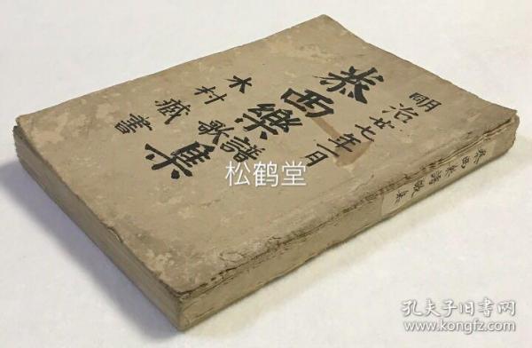 《泰西乐谱(歌)集》1册全,日本老旧写抄本,明治27年,1894年木村写抄,内含大量日本传统乐曲的工尺谱,卷后并含大量乐曲的歌词等,写抄精美,歌词亦通俗易懂,诙谐有趣,如收有《三国志》,《碧破玉》,《双蝶翠》,《桐城歌》,《日日有》,《南京四季》,《将军令》,《尼姑思环》,《林氏流水》,《唐子》,《算命曲》,《亲母闹》等,多受我国传统音乐影响。