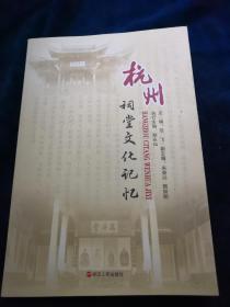 杭州祠堂文化记忆(品好)