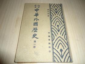 民国历史教科书*《初中适应中华外国历史》*(第一册)