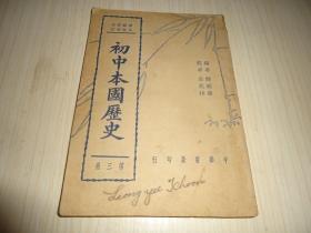 《初中本国历史》*第三册