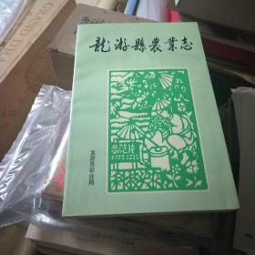 龍游縣農業志