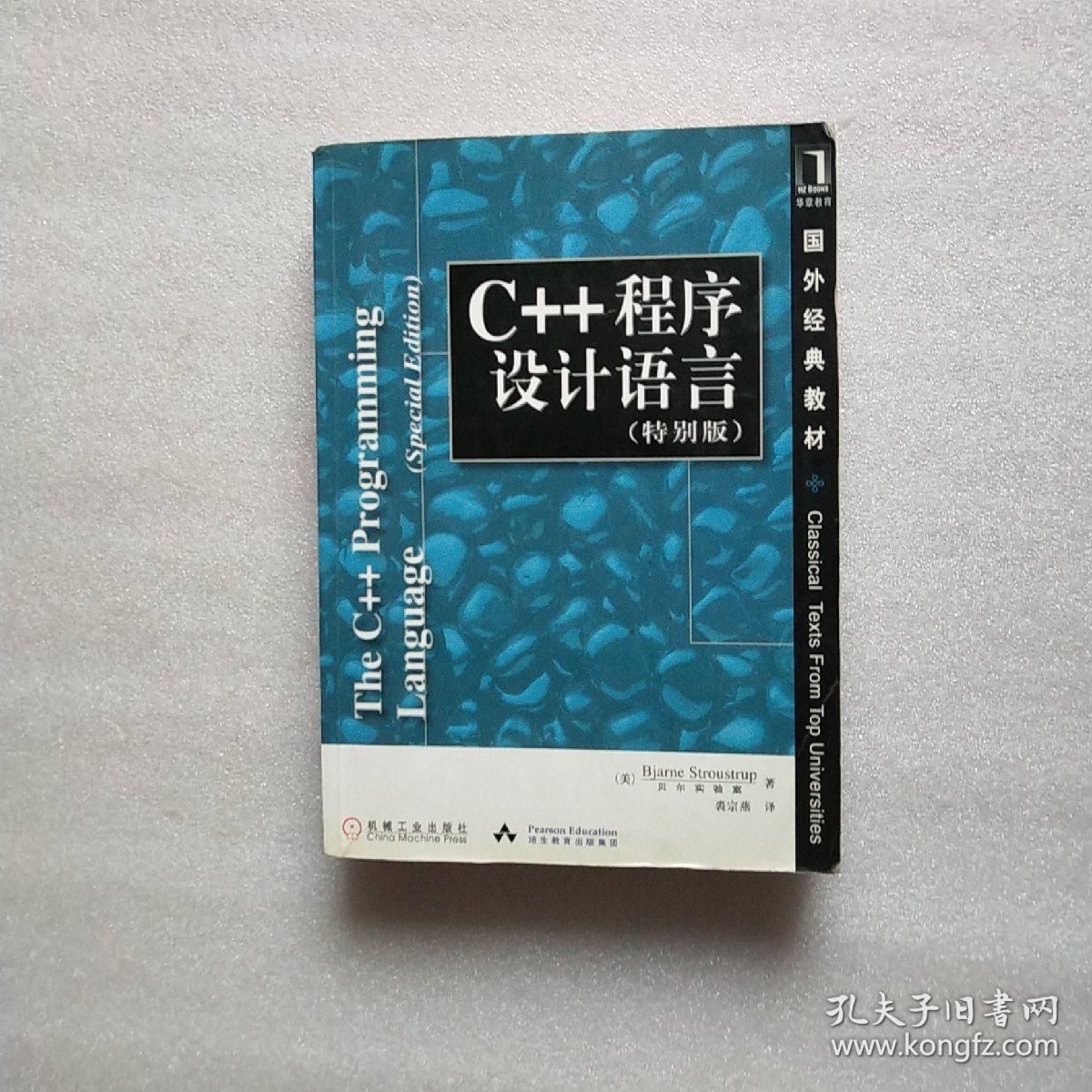 c程序設計語言(第2版·新版)非掃描版&詳細書簽版_c++程序設計語言特別版_高質量程序設計指南c c語言 第三版