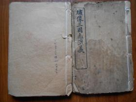 光緒30年商務印書館鉛印《繡像三國志演義》前22卷44回 合訂成2厚冊 人物圖144幅,章回圖44幅