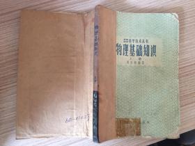 物理基礎知識 上冊 (初級自學自然科學叢書)