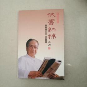 《依舊紅棉——我親見的名人與趣事》作者歐初簽贈本