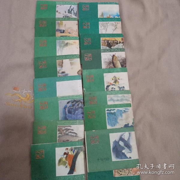 后西游记,连环画,共17册全