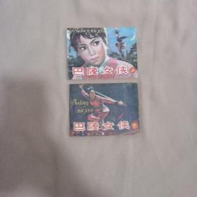 巴陵女侠,2册